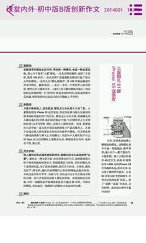 课堂内外·初中版B版创新作文 apk screenshot