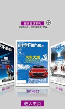 课堂内外·科学Fans poster