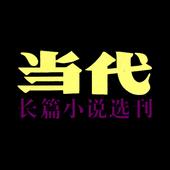当代·长篇小说选刊 icon