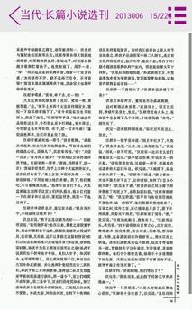 当代·长篇小说选刊 apk screenshot