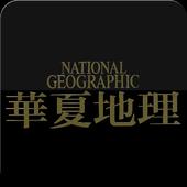 华夏地理 icon