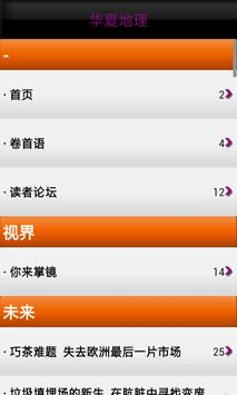 华夏地理 screenshot 1