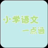 小学语文一点通 icon