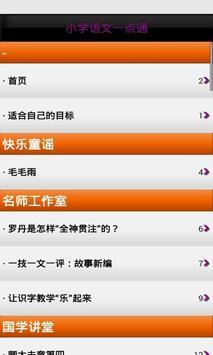 小学语文一点通 screenshot 4