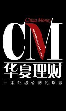 CM华夏理财 poster