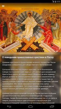 Православный Мир screenshot 1