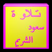 سعود الشريم تلاوة القران icon