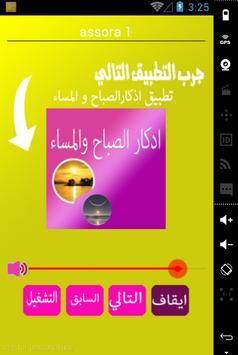 سعود الشريم تلاوة القران poster
