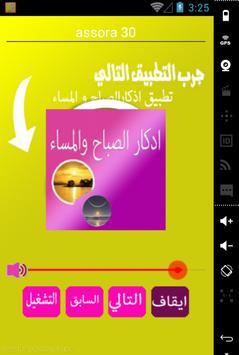 سعود الشريم تلاوة القران apk screenshot