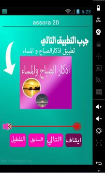 الزين محمد احمد apk screenshot