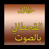الشيخ خالد القحطان icon