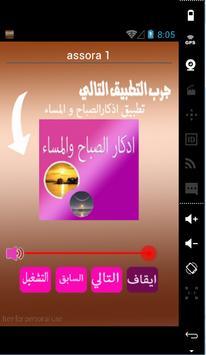 الشيخ خالد القحطان poster