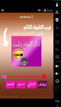 الشيخ خالد القحطان apk screenshot