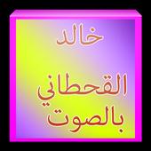 خالد القحطان icon