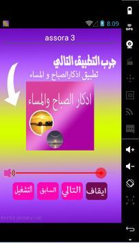 خالد القحطان screenshot 2