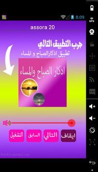 خالد القحطان screenshot 3