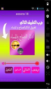 خالد القحطان screenshot 5