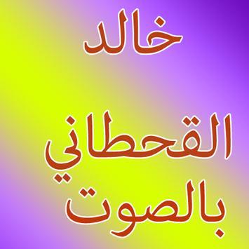 خالد القحطان screenshot 7