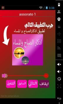 صلاح بوخاطر بالصوت poster