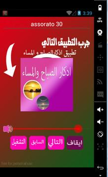 صلاح بوخاطر بالصوت apk screenshot