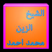 الشيخ المقرئ الزين محمد icon