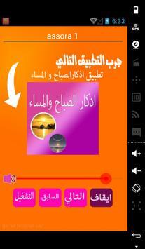 الشيخ المقرئ الزين محمد poster