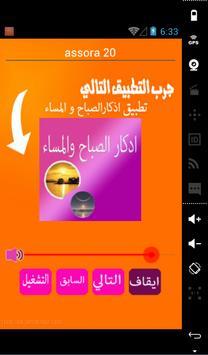 الشيخ المقرئ الزين محمد apk screenshot