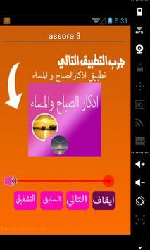 ادريس ابكر apk screenshot