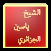 الشيخ الجزائري ياسين icon