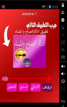 الشيخ الجزائري ياسين poster