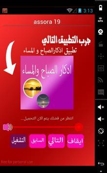 الشيخ الجزائري ياسين apk screenshot