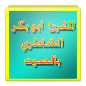 ابوبكرالشاطري icon