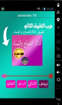 ابوبكرالشاطري poster