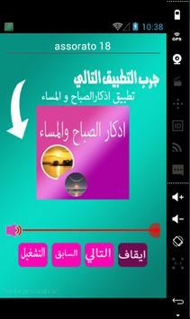 ابوبكرالشاطري apk screenshot