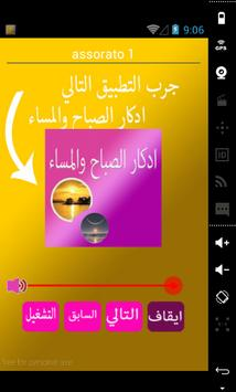 عبد الله خياط screenshot 2