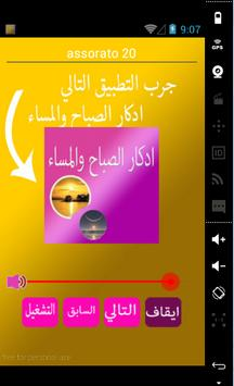 عبد الله خياط screenshot 6
