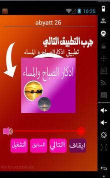ابيات شعرية apk screenshot