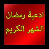 ادعية شهر رمضان icon