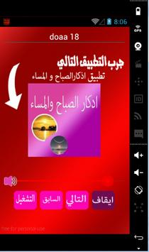 ادعية شهر رمضان screenshot 3