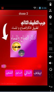 ادعية شهر رمضان screenshot 1