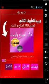 ادعية شهر رمضان screenshot 2