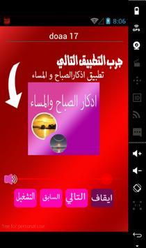 ادعية شهر رمضان screenshot 4