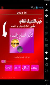 ادعية شهر رمضان screenshot 5