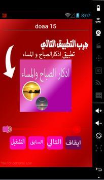 ادعية شهر رمضان screenshot 6