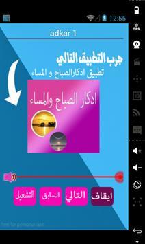 ادكار النوم poster