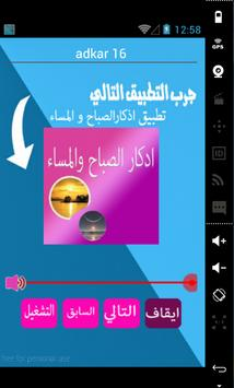ادكار النوم apk screenshot