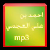 احمد العجمي بالصوت icon