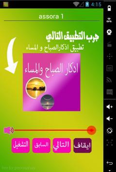 احمد العجمي بالصوت poster