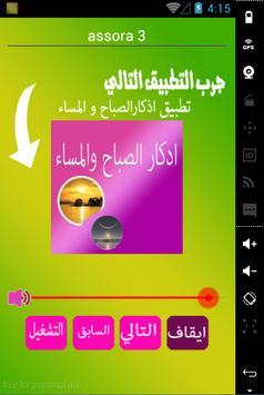 احمد العجمي بالصوت apk screenshot