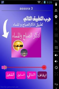 المقرئ العيون الكوشي screenshot 2